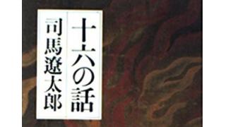 「十六の話(司馬遼太郎著)」メモ (九、十、十一)