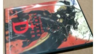 DVD「バンパイアハンターD」メモ