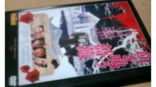 DVD「血を吸う薔薇」メモ(ネタバレ)