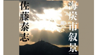 「海炭市叙景(佐藤泰志著)」メモ