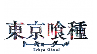 映画「東京喰種(トーキョーグール)」メモ(ややネタバレ)