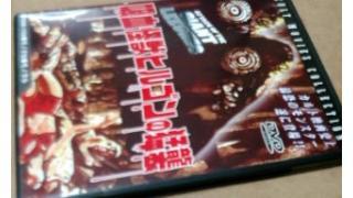 DVD「吸血怪獣ヒルゴンの猛襲」メモ(ネタバレ)