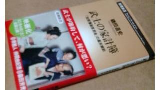 「武士の家計簿(磯田道史著)」メモ