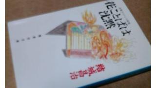 「花ことばは沈黙(結城昌治著)」メモ