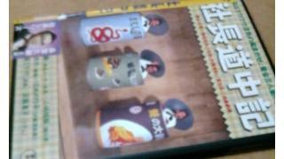 DVD「社長道中記」メモ