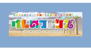 けものフレンズ難民キャンプ(再放送終了記念)