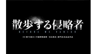 映画「散歩する侵略者」紹介と感想(ネタバレ控えめ)