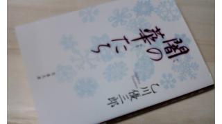 「闇の華たち(乙川優三郎)」メモ
