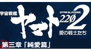 映画「宇宙戦艦ヤマト2202第三章」(かなりネタバレ)