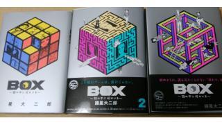 漫画「BOX(諸星大二郎著)」