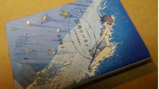 漫画「パンドラより(市川春子著)」(ネタバレ)
