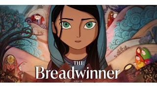 アニメ映画「The Breadwinner」
