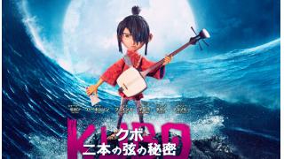 アニメ映画「KUBO/クボ 二本の弦の秘密」