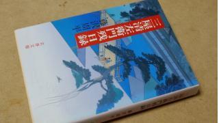 「三屋清左衛門残日録(藤沢周平著)」2(1~5)ネタバレ