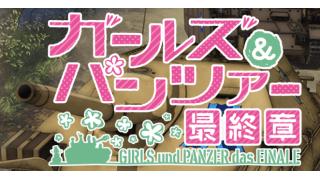 アニメ「ガールズ&パンツァー最終章1」冒頭のみネタバレ