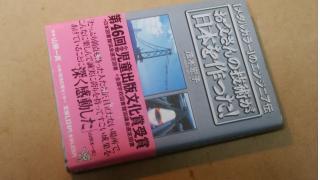 「お父さんの技術が日本を作った!1 (茂木宏子著)」その3 明石海峡大橋(アンカー)