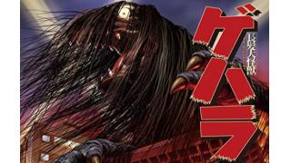 DVD「長髪大怪獣ゲハラ」