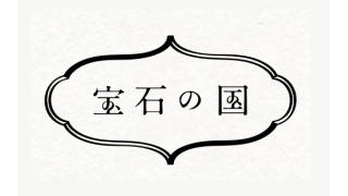 アニメ「宝石の国」10話~12話(一期終了)ネタバレ
