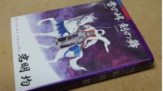 「雪の峠/剣の舞(岩明均著)」