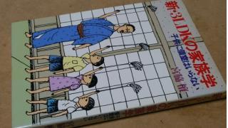 「新・3LDKの家庭学(宮脇壇著)」