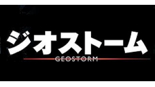 映画「ジオストーム」(ネタバレほどほど)