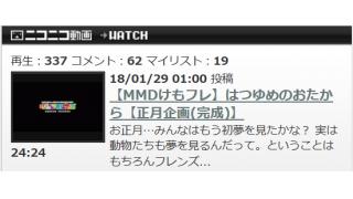MMD動画鑑賞「けものフレンズ:はつゆめのおたから」