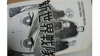 超人ロック(聖悠紀著)」を読み直してみる7(新世界戦隊オリジナル版)