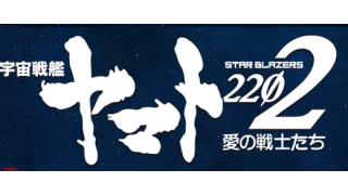 映画「宇宙戦艦ヤマト2202第四章」(かなりネタバレ)