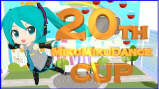 MMD動画鑑賞 第20回MMD杯予選より(2月12日本選追加)