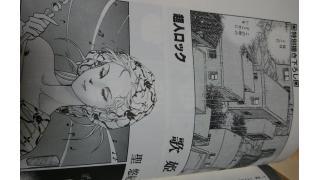 超人ロック(聖悠紀著)」を読み直してみる11(歌姫)