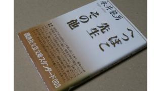 「人の印象(永井龍男著)」