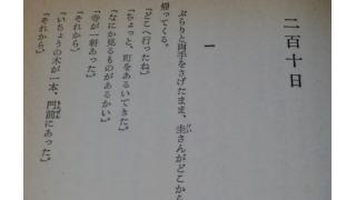 「二百十日(夏目漱石著)」