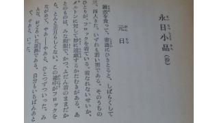 「永日小品(抄)(夏目漱石著)」