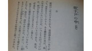 「硝子戸の中(抄)(夏目漱石著)」