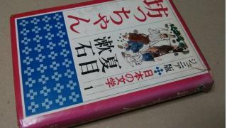 「坊っちゃん(夏目漱石著)」