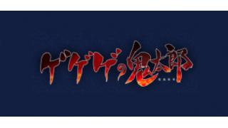 「ゲゲゲの鬼太郎」劇場版無料公開中