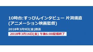 「片渕須直監督インタビュー」