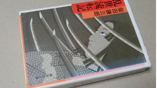 「乱世流転記(柴田錬三郎著)」