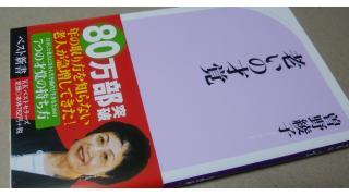 「老いの才覚(曽野綾子著)」