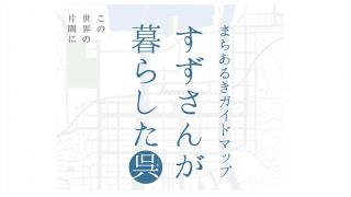 「この世界の片隅に」まちあるきマップ