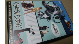 DVD「ぐうたらバンザイ」