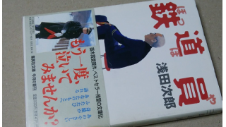 「鉄道員(ぽっぽや)浅田次郎著」