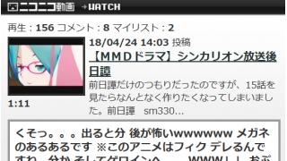 MMD動画鑑賞 シンカリオン前日談・後日談
