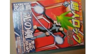 「超人ロック・鏡の檻③(聖悠紀著)」発売