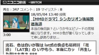 MMD動画鑑賞「シンカリオン後編放送後譚」