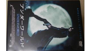 DVD「アンダーワールド」