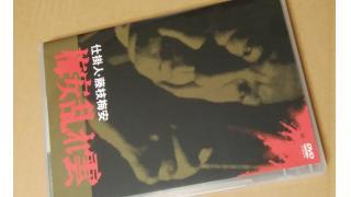 DVD「梅安乱れ雲」