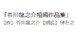 ラジオ「芥川龍之介短編集」