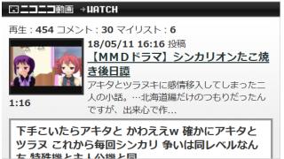 MMD動画鑑賞「シンカリオンたこ焼き後日譚」