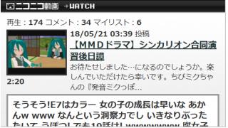 MMD動画鑑賞「シンカリオン合同演習後日譚」